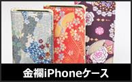 金襴アイフォンケース