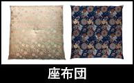 category座布団