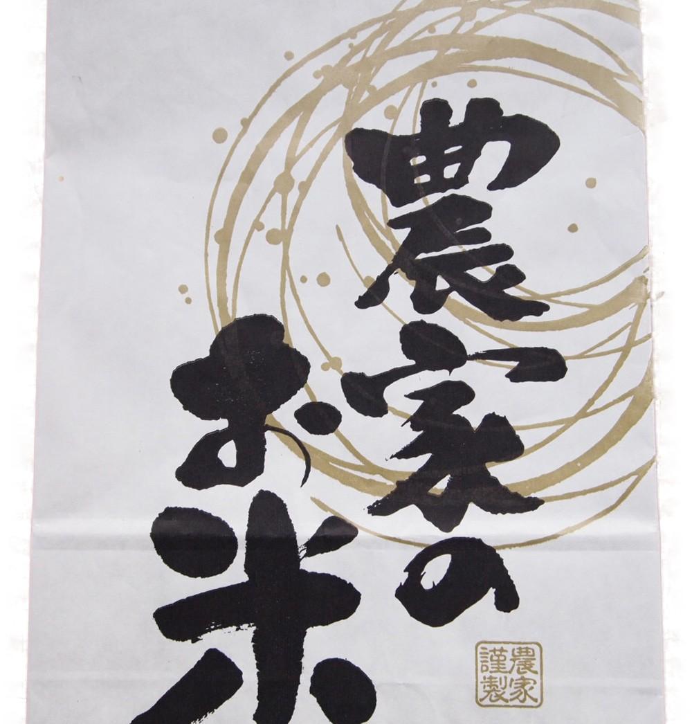 koshihikari-20