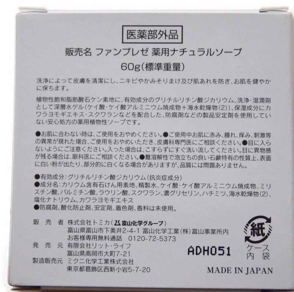 soap-natural-6